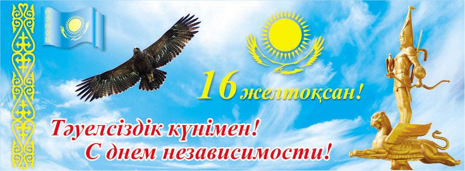 Поздравления в днем независимости